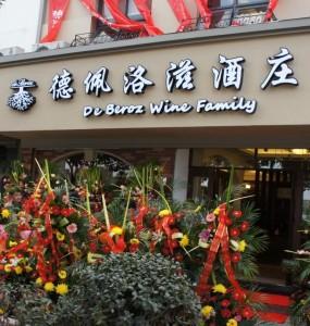 Una de las tiendas de vino De Beroz en China.